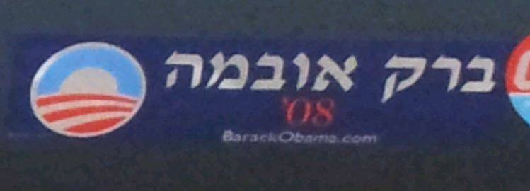 Bumper Sticker - Redmond WA - Hebrew 2