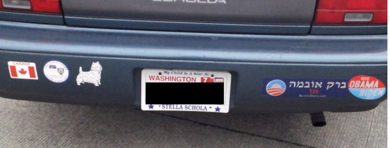 Bumper Sticker - Redmond WA - Hebrew