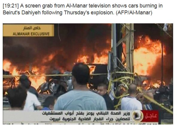 Car Bomb Beirut NOW Lebanon screen shot