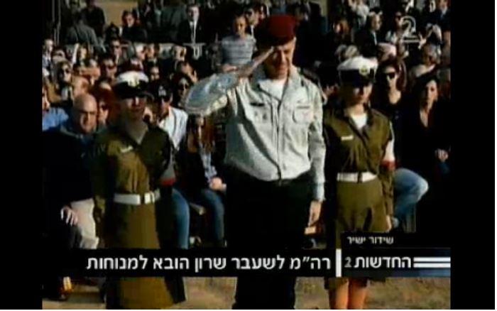(IDF Chief of Staff Benny Gantz at Ariel Sharon Funeral)