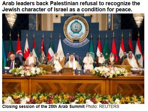 Jerusalem Post March 26 2014 Arab League Rejection Jewish State Banner Image