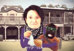 Haneen Zoabi Danny Danon Campaign Ad