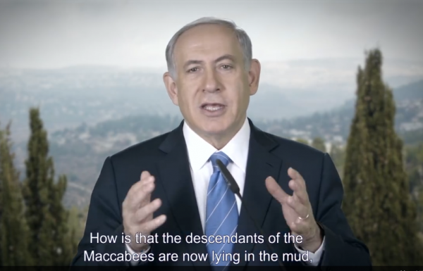 Netanyahu How Is It That The Descendants of The Maccabees