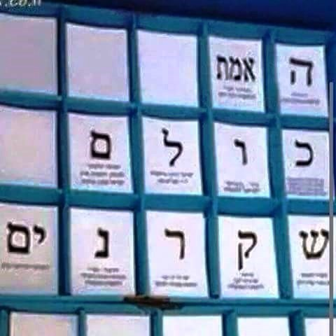 israeli-elections-cards
