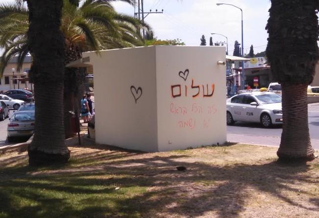 Sderot Israel bomb shelter street