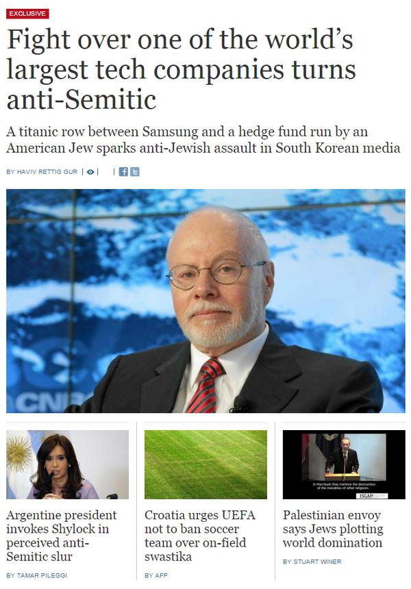 Times of Israel AntiSemitism headlines July 8 2015