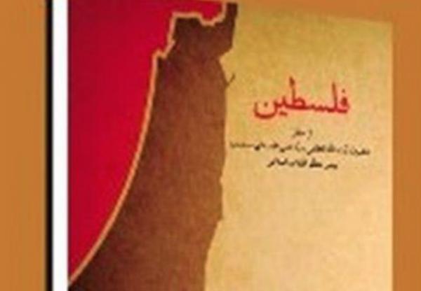 iran palestine book cover