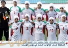 Iran women soccer team men