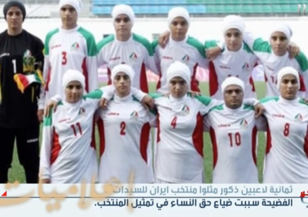 Iran women soccer team men