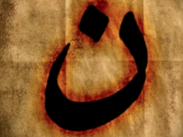 "Arabic letter ""N"" used by ISIS to brand Christian-populated areas as ""Nazarene"" 