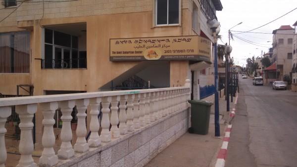 [Mount Gerizim - Good Samaritan Center]