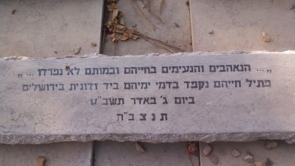 Graves of Edward Joffe and Leon Kanner Jerusalem - Joint Inscription