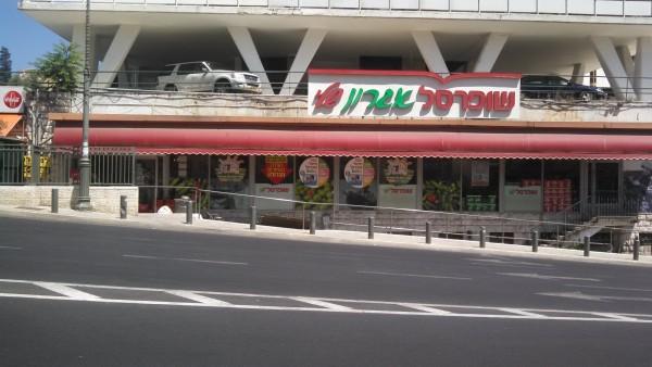 [SuperSol Supermarket ,Jerusalem, June 2, 2015]
