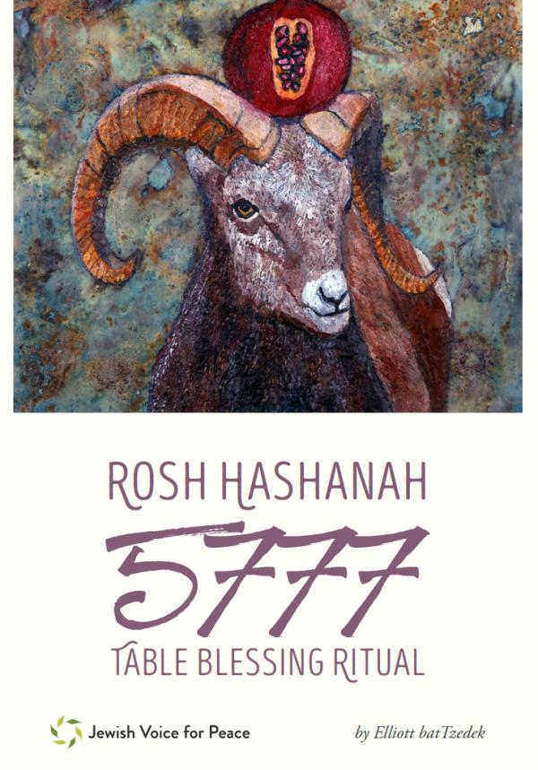 jvp-ritual-guide-for-rosh-hashana