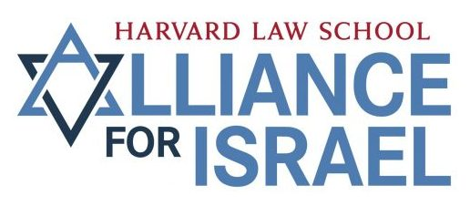 harvard-law-school-alliance-for-israel-logo