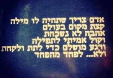 Mirit Hadar Israeli Song Lyrics in Hebrew