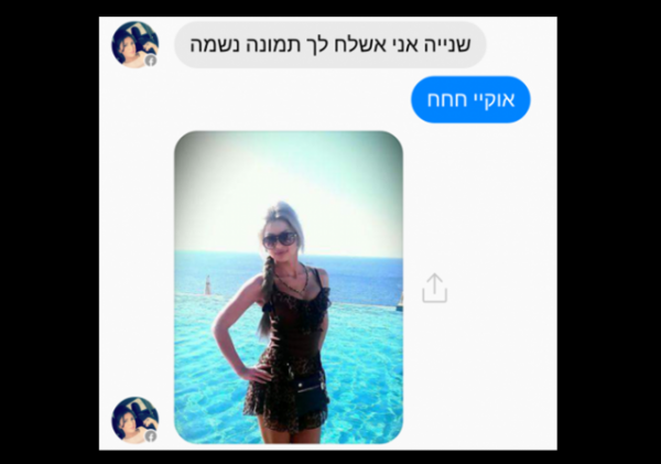 https://www.idfblog.com/2017/01/11/hamas-fake-facebook-profiles-target-israeli-soldiers/