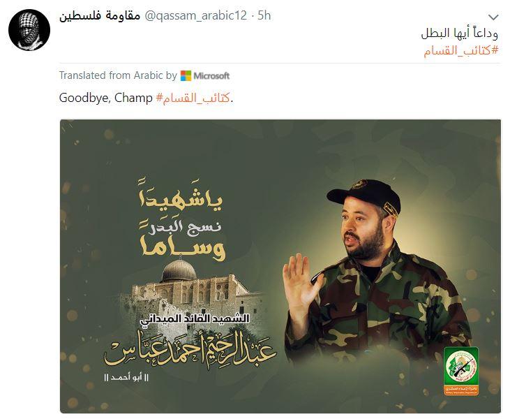 https://twitter.com/qassam_arabic12/status/1037768091789406208
