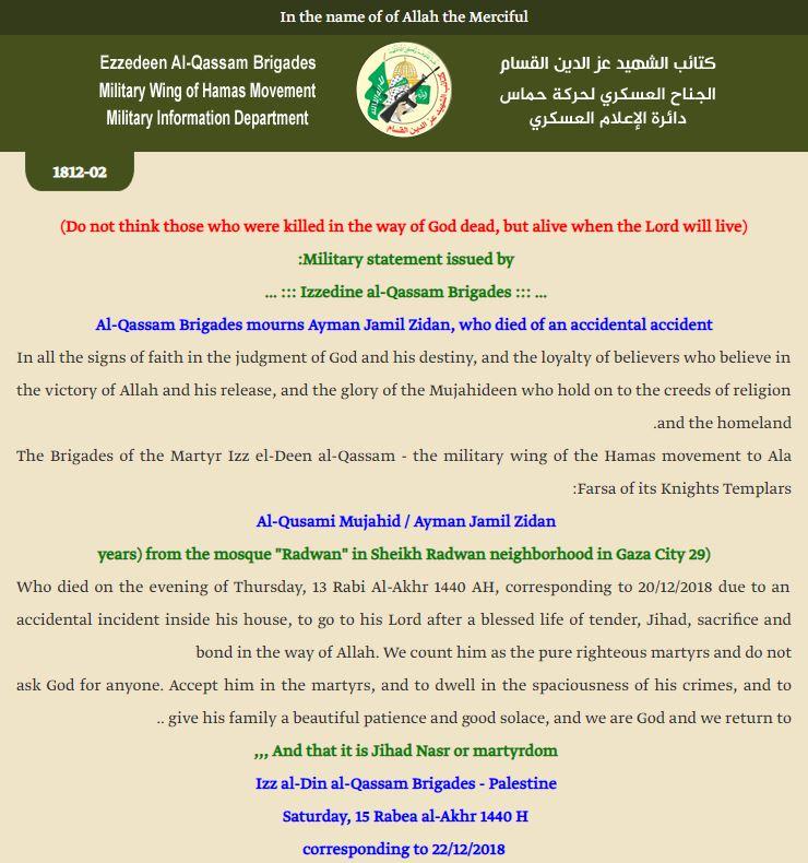 https://www.alqassam.net/arabic/statements/details/5400