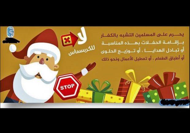 Do Jews Celebrate Christmas.Leading Terrorist Group Warns Gazans Celebrating Christmas